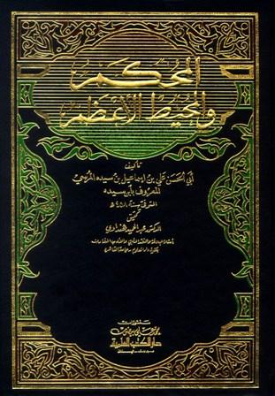 تحميل كتاب المحكم والمحيط الأعظم (ط. العلمية) تأليف ابن سيده pdf مجاناً | المكتبة الإسلامية | موقع بوكس ستريم